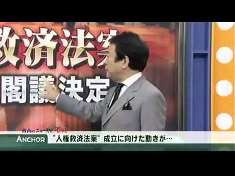 尖閣のドサクサに紛れ人権侵害救済法案閣議決定 !! - YouTube.flv - YouTube