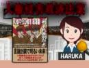 【電脳News】人権侵害救済法案阻止! ‐ ニコニコ動画:GINZA
