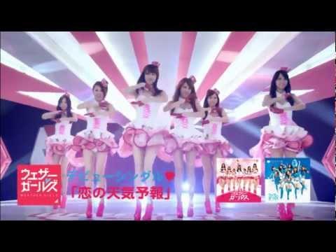 ウェザーガールズ『恋の天気予報』Music Video - YouTube