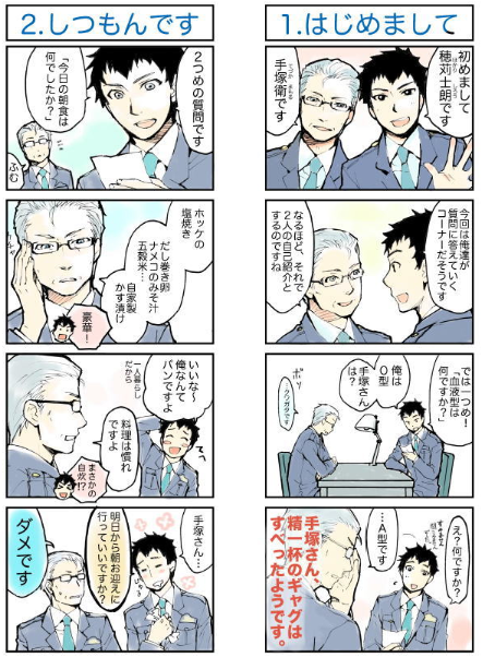 長野中央警察署の4コマ漫画が腐女子向けだと話題にww