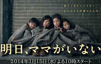 ドラマ『明日、ママがいない』ついに厚労省が子どもへの影響調査に乗り出す