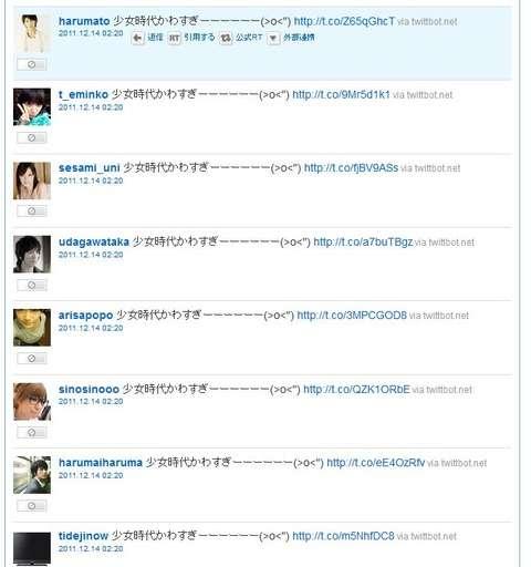 【韓国アイドル】 複数アカウントで「少女時代かわすぎー」と全く同じツイート 【ステマ】【捏造】 : Gラボ [AKB48]