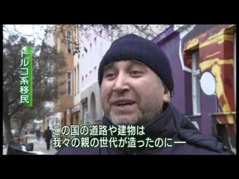 移民亡国ドイツ - YouTube