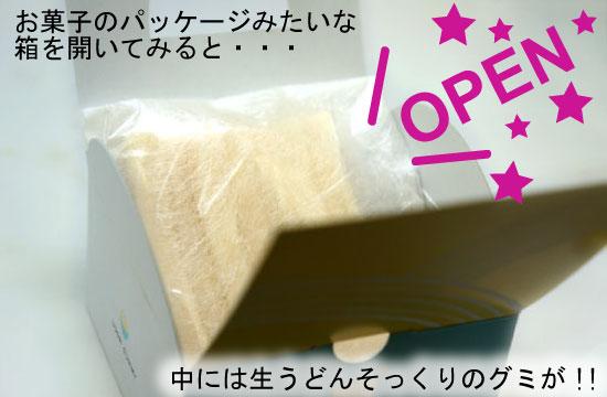 讃岐うどんそっくりのグミ、香川県に爆誕