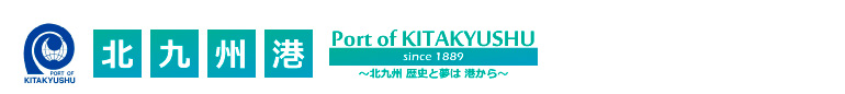 公共埠頭【響灘地区】 | コンテナターミナル・港湾施設 | 北九州港 / Port of KITAKYUSHU