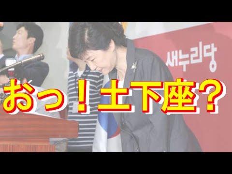 崩壊する韓国経済にパククネ大統領は遂に土下座外交か!?青山繁晴が2014年の北朝鮮情勢と韓国の動きを見る! - YouTube