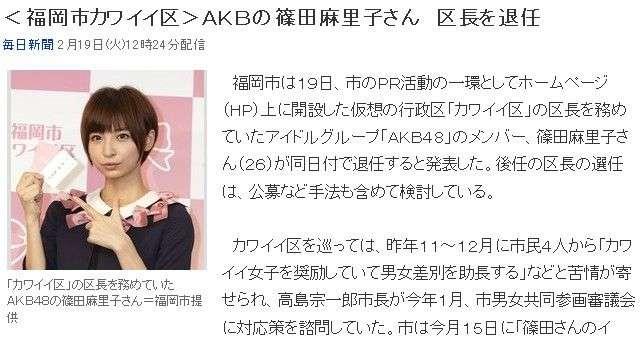 AKB篠田麻里子、福岡カワイイ区の区長退任。市民から苦情うけ : Gラボ [AKB48]