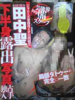 元KAT-TUN田中聖、Facebookでのなりすましに注意喚起