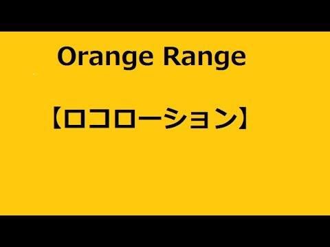 【ロコローション】  Orange Range - YouTube