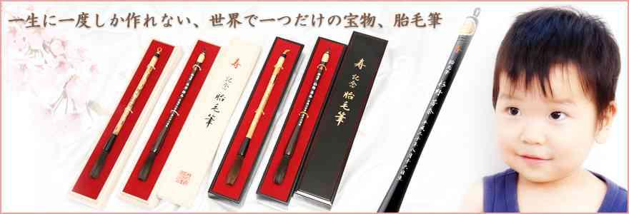 熊野筆|伝統工芸士が作る胎毛筆(赤ちゃん筆)の株式会社久宝堂