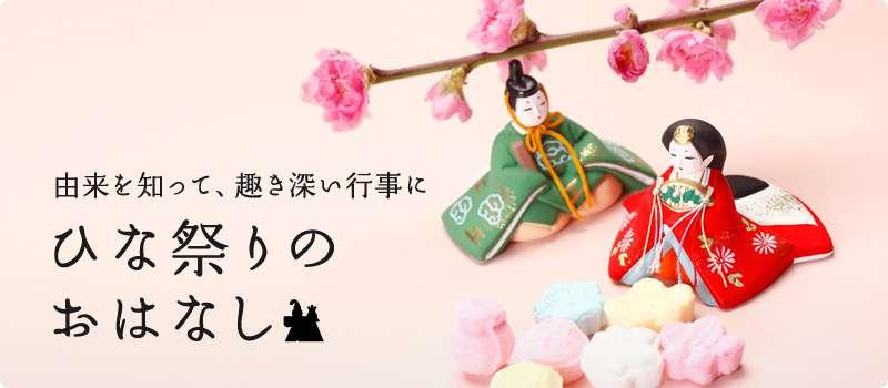由来を知って、趣き深い行事に ひな祭りのおはなし|大人の心得帳|B-style[ビースタイル] produce by Bunkamura|マガジン・ゲーム|フレッツ光メンバーズクラブ|フレッツ公式|NTT東日本