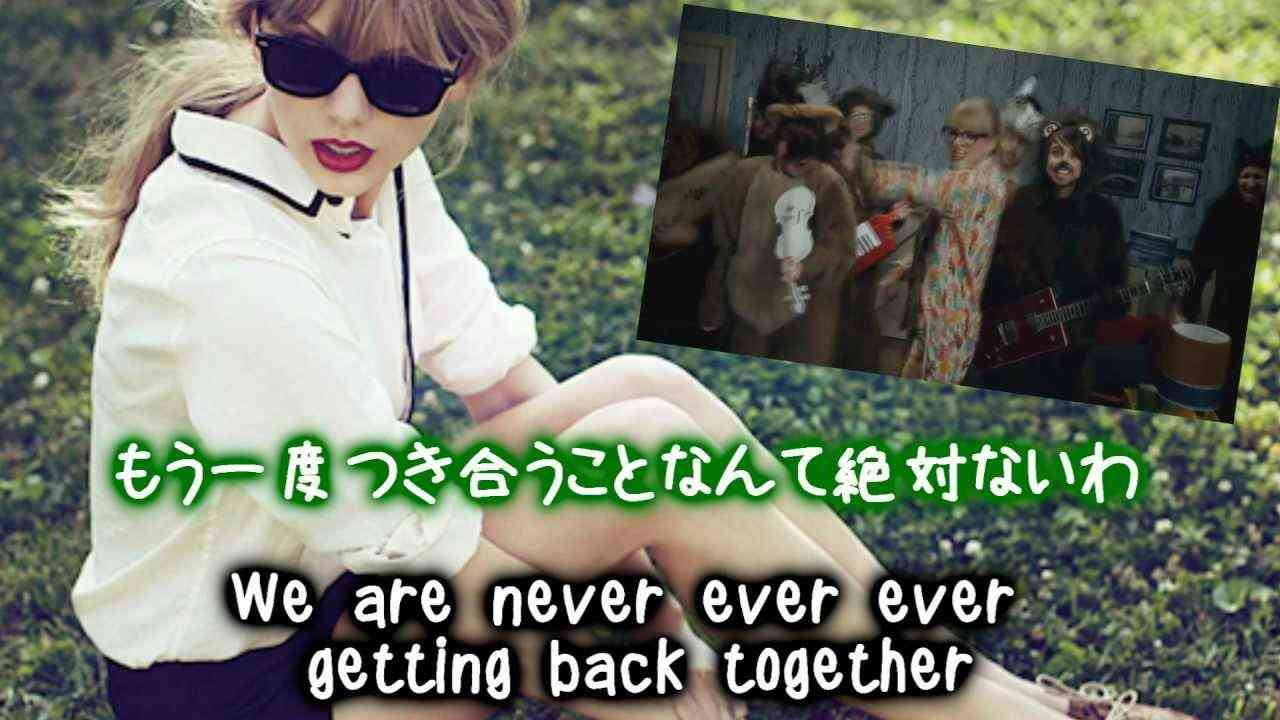 Taylor Swift - We Are Never Ever Getting Back Together - 日本語訳&歌詞付きHD - YouTube