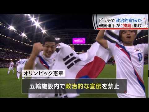 韓国の信じられないオリンピックでの悪行【室谷克己】 - YouTube
