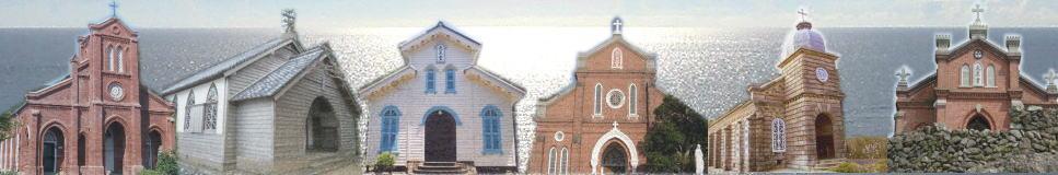 五島列島 カトリック教会群