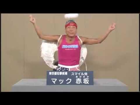 マック赤坂 2014年東京都知事選 政見放送 - YouTube