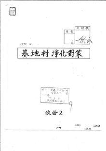 '基地村女性管理'朴正熙 親筆署名文書 公開 : 政治 : ハンギョレ