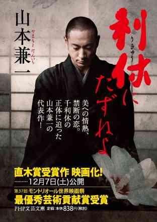 市川海老蔵の主演映画『利休にたずねよ』が5位「私の力不足っす」