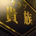 韓国クラブ経営で売り上げ1億円なのに不正受給! 「生活保護貴族」の充実生活 - ライブドアニュース