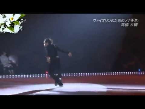 【高橋大輔】バイオリンのためのソナチネ 2013 SP - YouTube