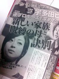 宇多田ヒカルの婚約者の母が激白「彼女は本当に最高のコ!」