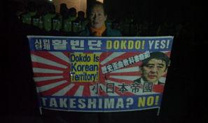 痛いニュース(ノ∀`) : 韓国市民団体 「日本人へ報復として、竹島の日に要人暗殺テロを行う」 - ライブドアブログ