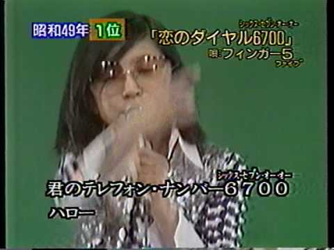 フィンガー5 恋のダイヤル6700 - YouTube