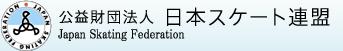 JSFについて   公益財団法人 日本スケート連盟 - Japan Skating Federation