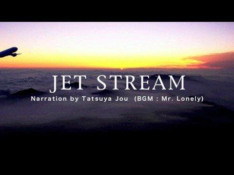 ジェットストリーム(夜間飛行)城達也 - YouTube