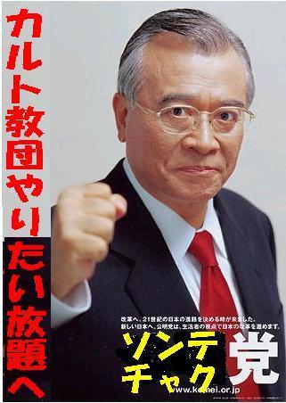 【東京五輪】舛添要一東京都知事「全都民が英語しゃべれ」