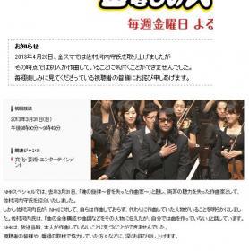 佐村河内守のゴーストライター騒動に対する各社のコメントまとめ TBS・NHK・レコード会社など – ガジェット通信