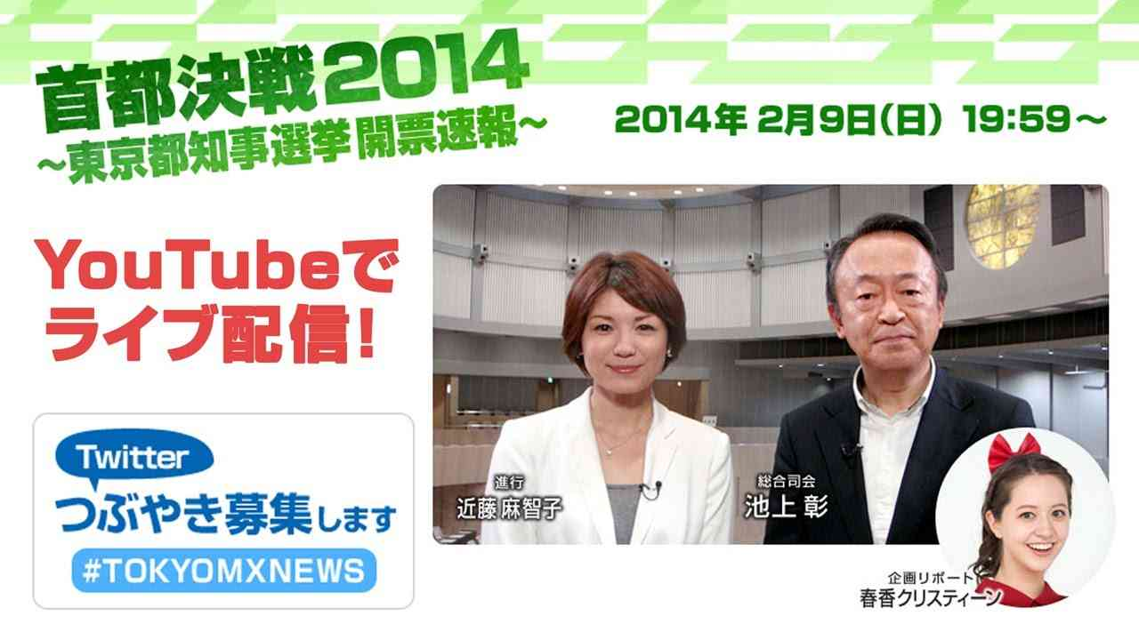 池上彰の「首都決戦2014」~東京都知事選挙開票速報~ - YouTube