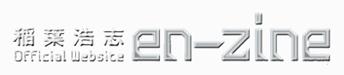 稲葉浩志 Official Website 「en-zine」