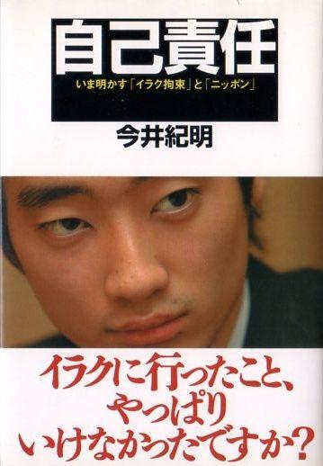 【動画あり】 日本人に蔓延る「自己責任」っていうレッテル貼りってほんと糞だよな:哲学ニュースnwk