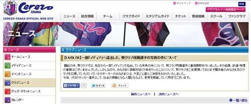 セレッソ大阪FW南野拓実(19)、複数女性とイチャつくプライベート画像が流出、飲酒疑惑も→クラブは否定