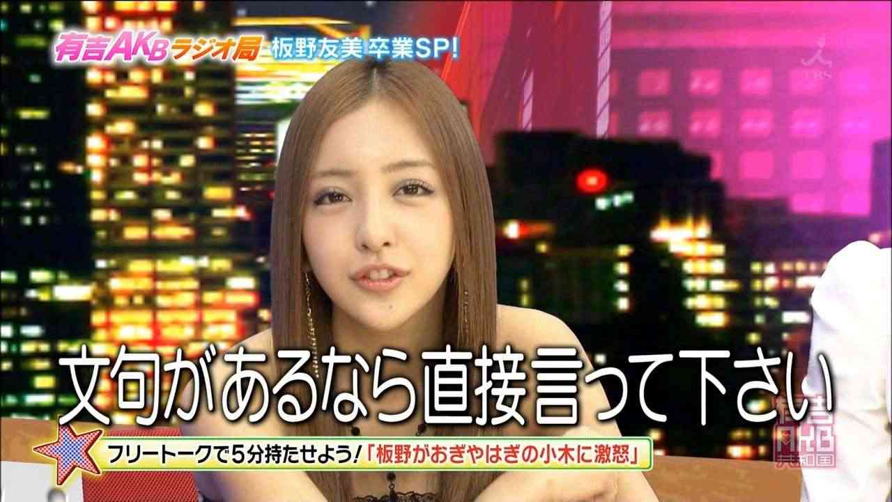 AKB板野友美、おぎやはぎ・小木博明に激怒「文句があるなら直接言ってください」