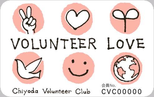 ボランティアに参加していますか?