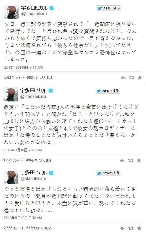 再婚の宇多田ヒカル、「バーでナンパ」報道を完全否定!「新聞の嘘つき」