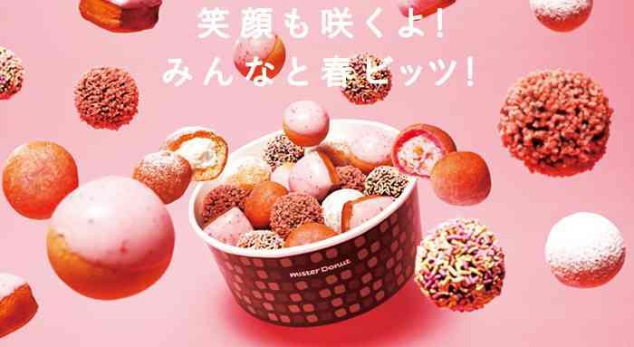 ミスタードーナツから、春の新アイテム入り「ミスドビッツ Spring」発売