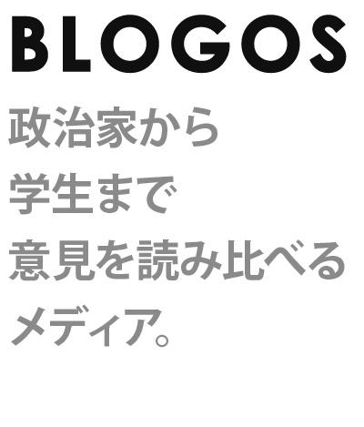 天木直人の記事一覧 - BLOGOS(ブロゴス)