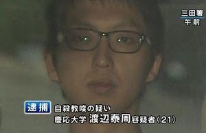 【衝撃】自殺教唆で逮捕された慶大生・渡辺泰周と自殺した女子大生との関係が綴られたブログが発掘される - NAVER まとめ
