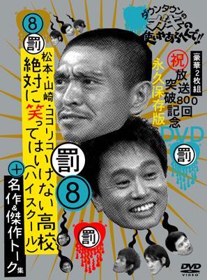 松本人志、年末の『ガキ使・笑ってはいけないシリーズ』を「やめたい」