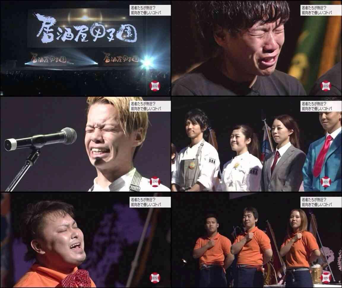 NHKクローズアップ現代で取り上げられた「居酒屋甲子園」のブラックぶりがネットで反響…