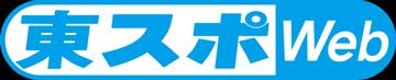 ヨナの元コーチ「今回は真央が勝つ」と断言 | 東スポWeb – 東京スポーツ新聞社