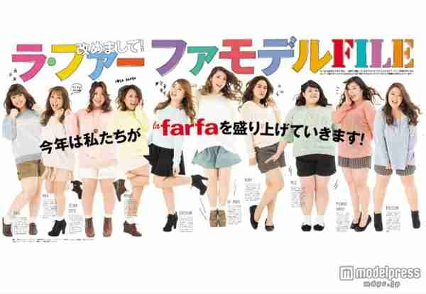 """日本初""""ぽちゃ子""""向け雜誌『la farfa』、レギュラーモデル10名をお披露目"""