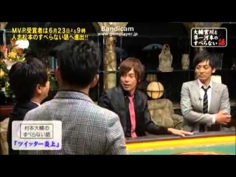 すべらない話 ウーマンラッシュアワー村本 2012/6/16 - YouTube