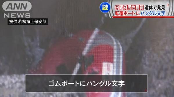 内閣府職員ゴムボート変死事件、韓国国内で事件に巻き込まれたか?
