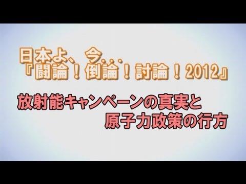 1/3【討論!】放射能キャンペーンの真実と原子力政策の行方[桜H24/8/18] - YouTube