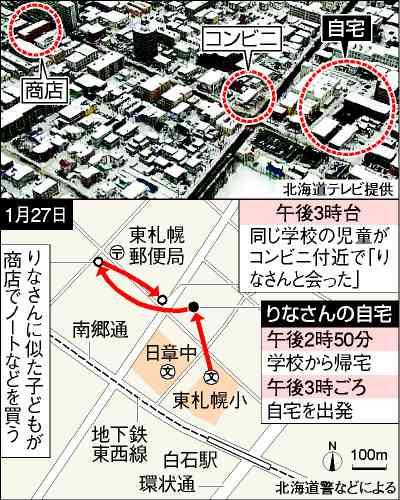 札幌の不明小3女児を保護 監禁容疑で26歳男を逮捕