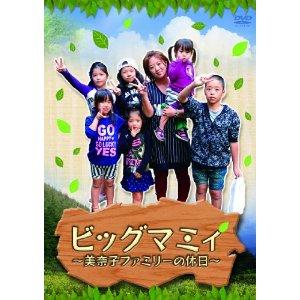 美奈子「日本の大家族っていいものだって感じてほしい」…ドキュメンタリーDVDリリース