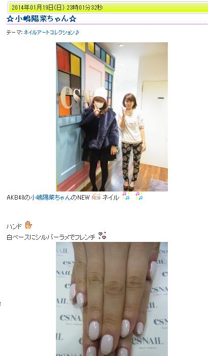 AKB48小嶋陽菜が一般人と記念撮影したときの目が怖すぎると話題に